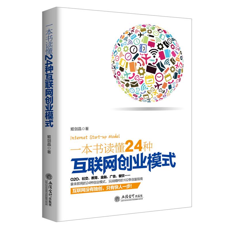 正版新书 一本书读懂24种互联网创业模式 电子商务类书籍网络营销推广畅销书 移动电商云商大数据淘宝 微商开店经营管理的