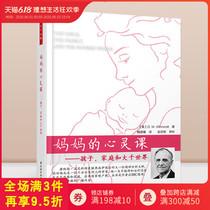 课心灵课孩子家庭和大千世界万千心理系列温尼科特亲子家教心理疏导育儿家教方法书籍儿童心理学书籍妈妈心灵妈妈