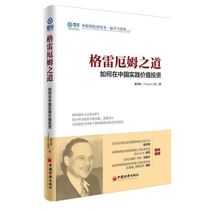 正版 格雷厄姆之道:如何在中国实践价值投资 轻松版的《证券分析》! 结合中国投资市场实践,易懂易学 中国经济出版社