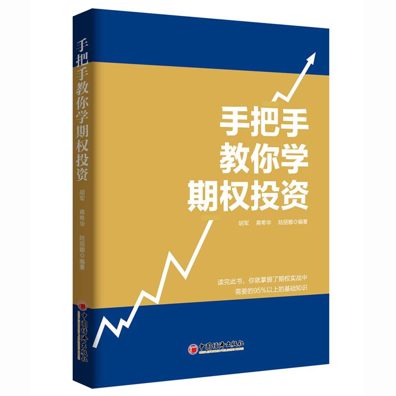 正版现货 手把手教你学期权投资 胡军 蒋希华 陆丽娜 经济学 理财投资 个人金融理财入门 期权就这么简单  基本面分析金融学书籍