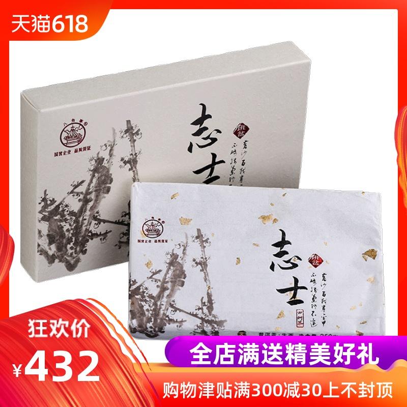 勐海八角亭黎明茶厂 2018年志士 班盆古树茶250g/砖礼盒生砖普洱
