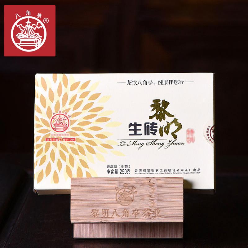 勐海八角亭 黎明茶厂 2013年黎明生砖 250g砖茶 生砖