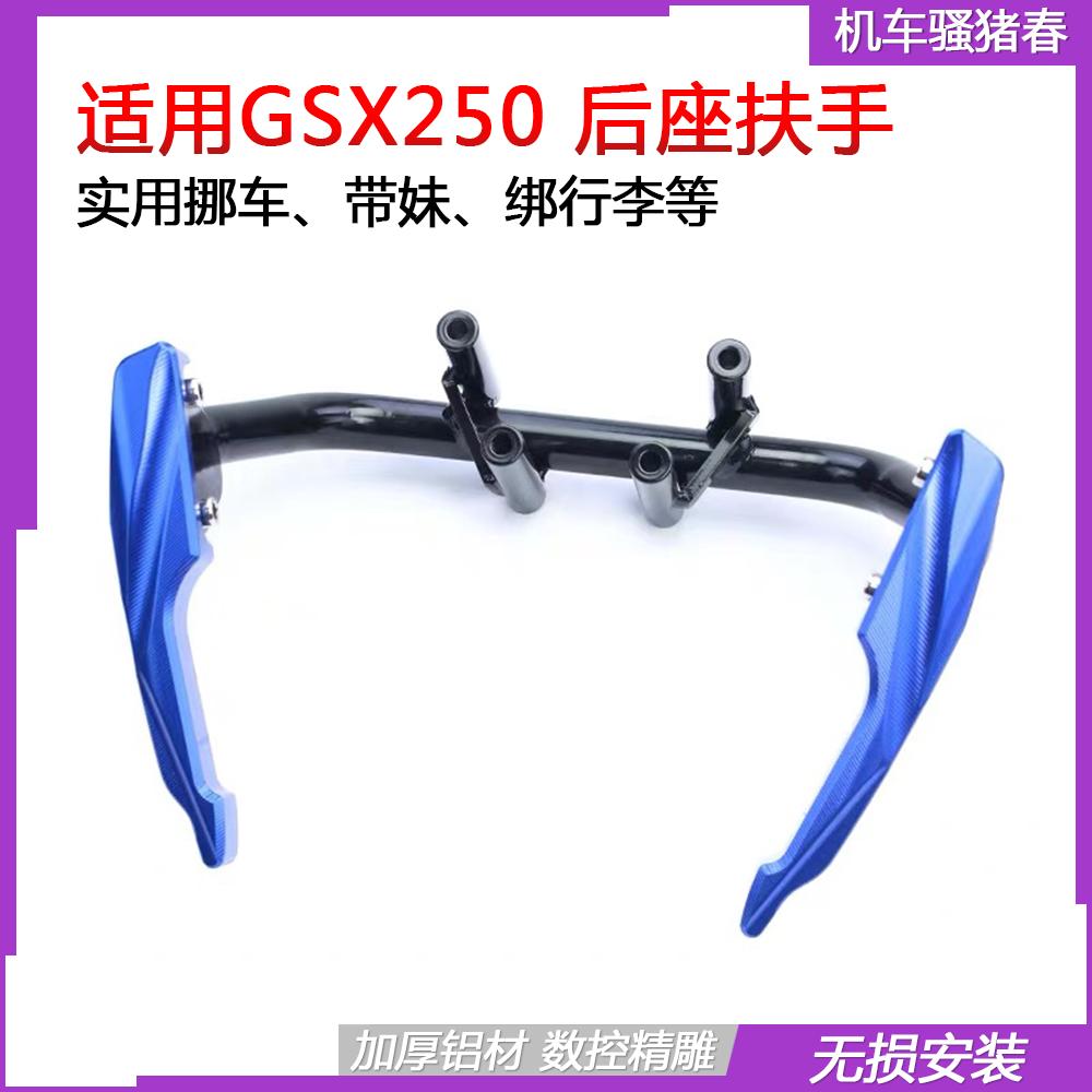 适用于GSX250R改装后座扶手GSX250后扶手支架加厚尾翼后支架配件