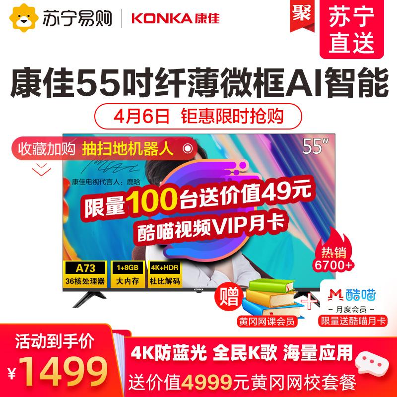 KONKA/康佳LED55P7 55英寸4K智慧超高清网络智能液晶平板电视机65