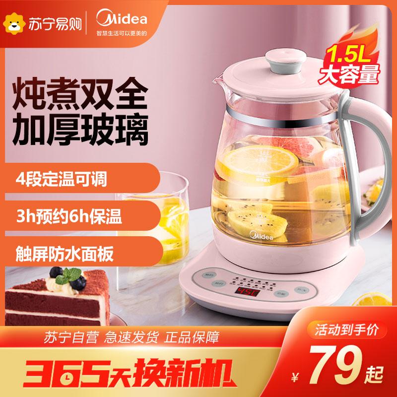 美的688养生壶家用多功能保温加厚玻璃办公室花茶煮茶壶电烧水壶