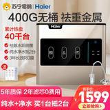 海尔净水器家用直饮厨房自来水过滤RO膜反渗透净水机纯水4H56双水