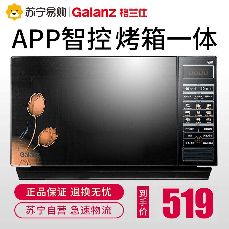 满899.00元可用350元优惠券Galanz/格兰仕83303FB智能APP蒸汽光波微波炉家用平板23L大容量