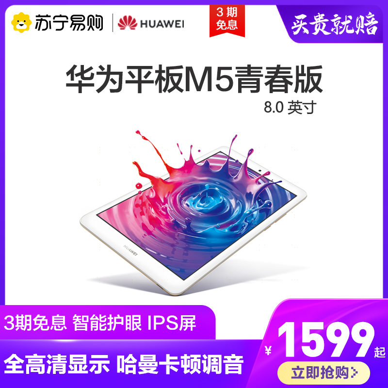 Official authentic Huawei Tablet M5 Youth Edition 8-inch Gaming Audio-visual Eye Protection HD Tablet PC WiFi/4G Full Netcom Can Call Suning Official Flagship Store