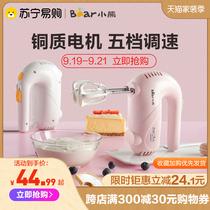 小熊打蛋器电动家用手持搅拌器烘焙蛋糕奶油打发器可立式便携收纳