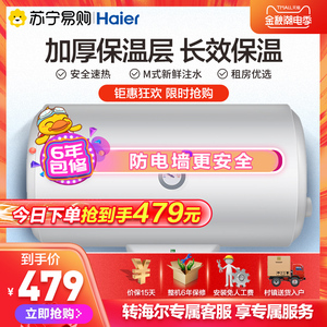 海尔统帅LC2电热水器家用40升速热节能小型储水淋浴卫生间