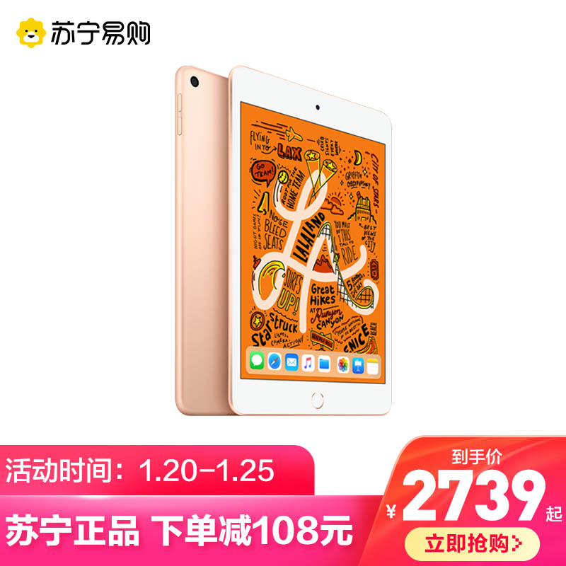 Order an immediate discount of 108 yuan 2019 Apple/Apple iPad mini 5 tablet 7.9-inch WiFi version A12 processor supports pencil