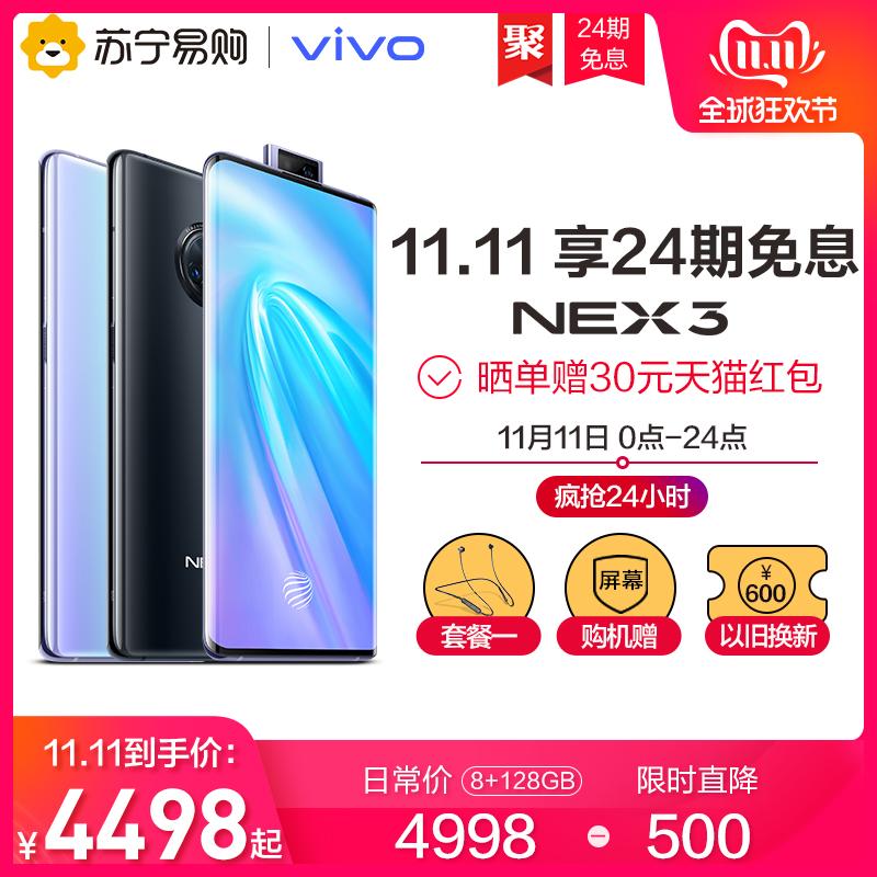 【24期免息 直降500 赠双重礼】vivo NEX 3高通骁龙855Plus处理器游戏屏幕指纹手机旗舰限量vivonex3 nex