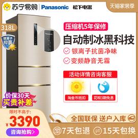 松下NR-C31PX3-NL金色节能风冷无霜三开门三门智能变频家用电冰箱
