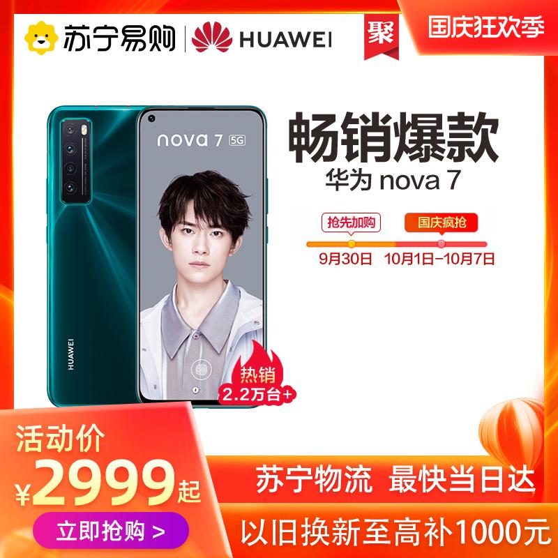 【畅销爆款】HUAWEI/华为nova 7 5G手机麒麟985芯拍照四摄官方旗舰店官网全新正品华为nova75g