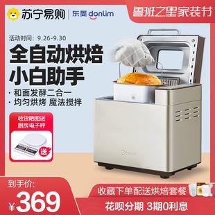 东菱36面包机家用全自动多功能智能揉面发酵机小型早餐机和面机