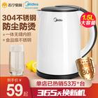 美的688电热水壶烧水壶电水壶家用自动断电大容量开水热水瓶 59元