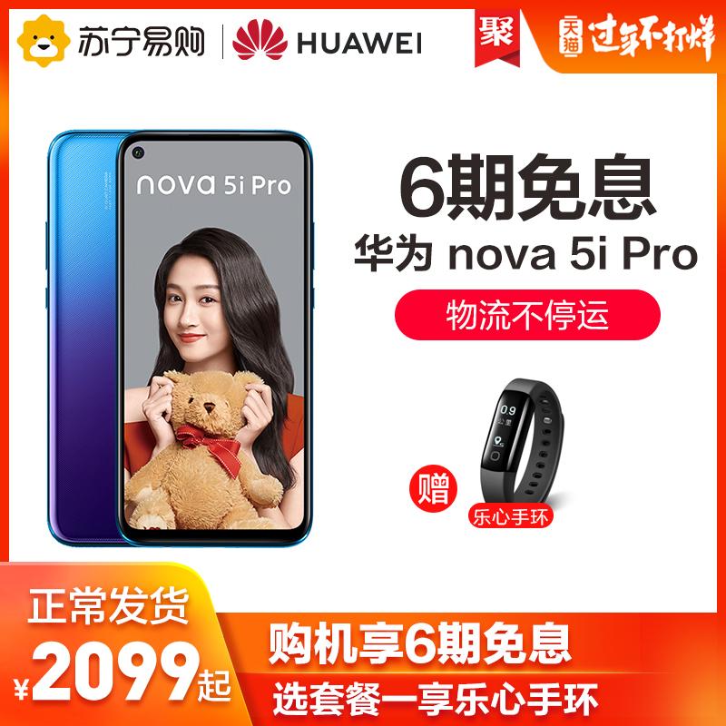【6期免息+乐心手环】Huawei/华为nova 5i Pro极点屏超广角4800万AI四摄人像美颜手机nova5