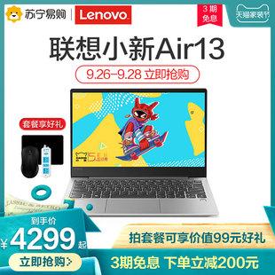 【下单立减200元】Lenovo联想小新Air13 13.3英寸轻薄便携学生简约商务办公笔记本电脑苏宁易购官方旗舰店