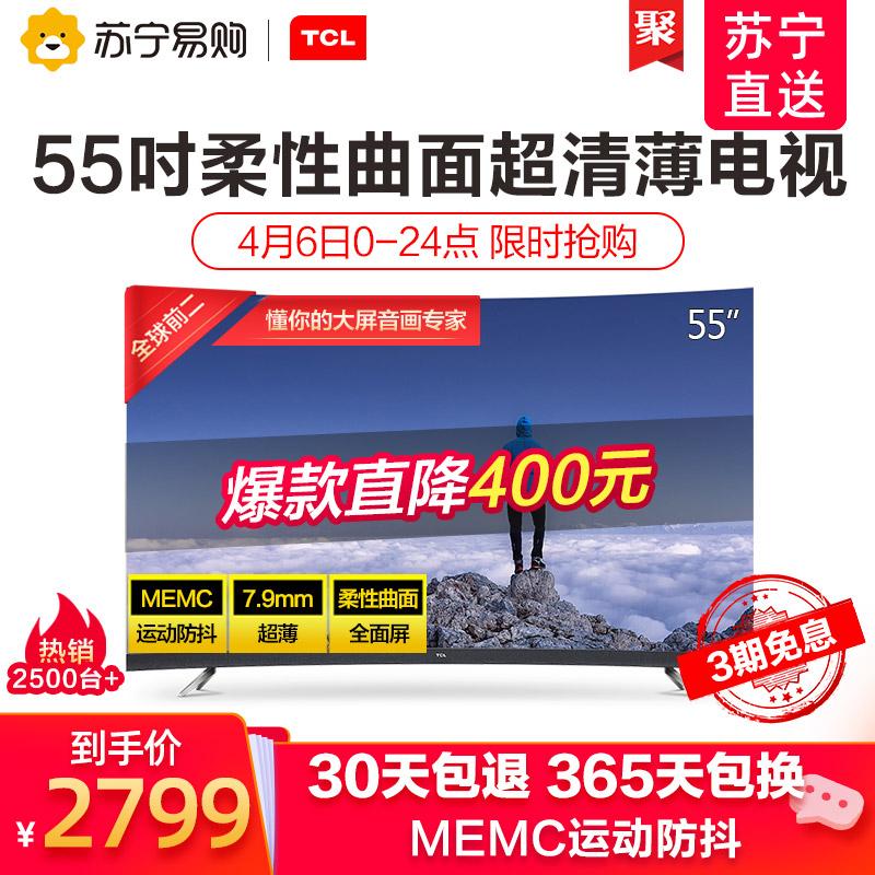 TCL 55T3 55英寸4K超薄曲面全面屏高清人工智能网络平板液晶电视