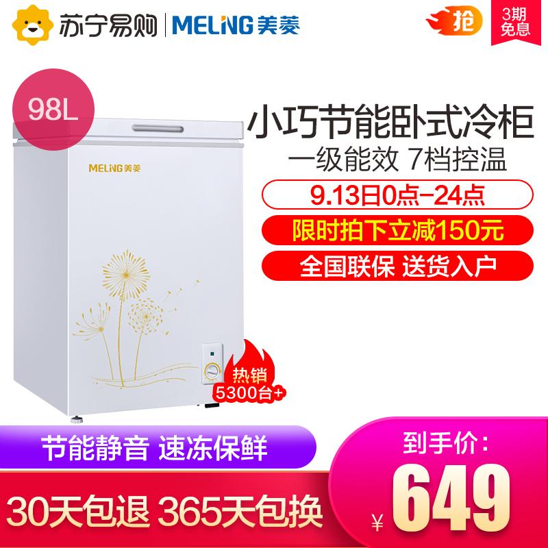 卧式冰箱冷冻电冰柜小冷柜家用迷你单门98DTBDBC美菱MELING