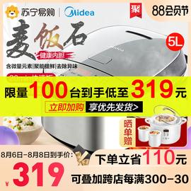美的电饭煲智能5L升大容量家用多功能麦饭石煮饭锅官方旗舰店不粘图片
