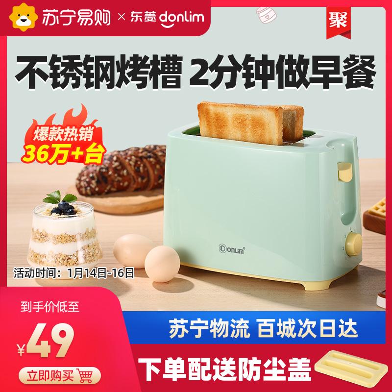 东菱烤家用片多功能三明治土早餐机