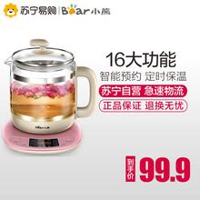 小熊养生壶全自动家用多功能玻璃一体煮茶器办公小型花茶壶烧水壶
