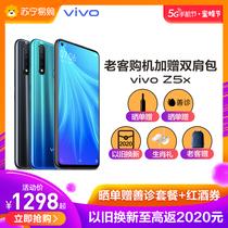 【老客赠双肩包】vivo Z5x 全面屏AI三摄骁龙710全面屏大电池4G官方旗舰正品手机vivoz5xvivoz5 iQOO