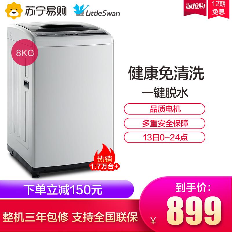 TB80V20全自动波轮洗脱一体洗衣机家用小型KG公斤8小天鹅