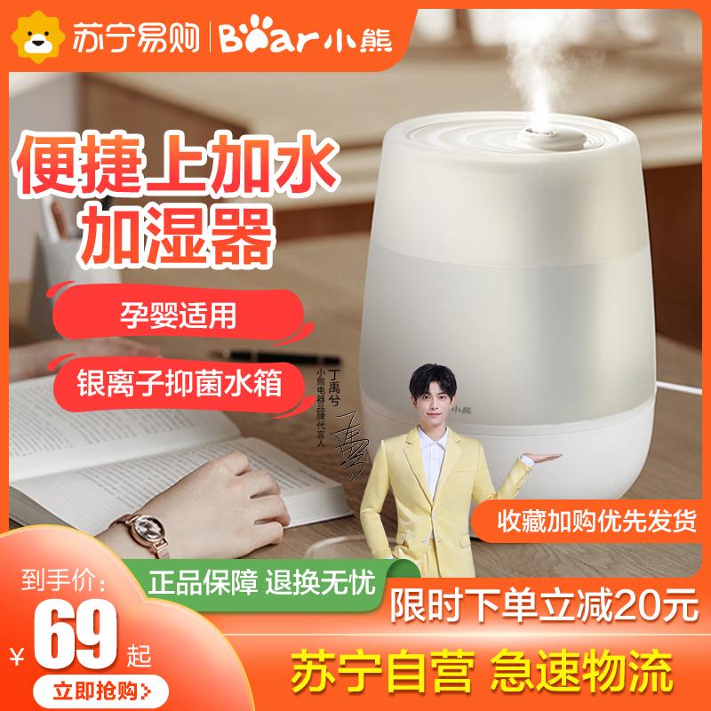 小熊加湿器家用静音卧室大容量孕妇婴儿空气增湿器香薰大雾量净化