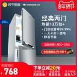 上菱183升双门冰箱小型家用 冷藏冷冻静音节能租房宿舍两门小冰箱