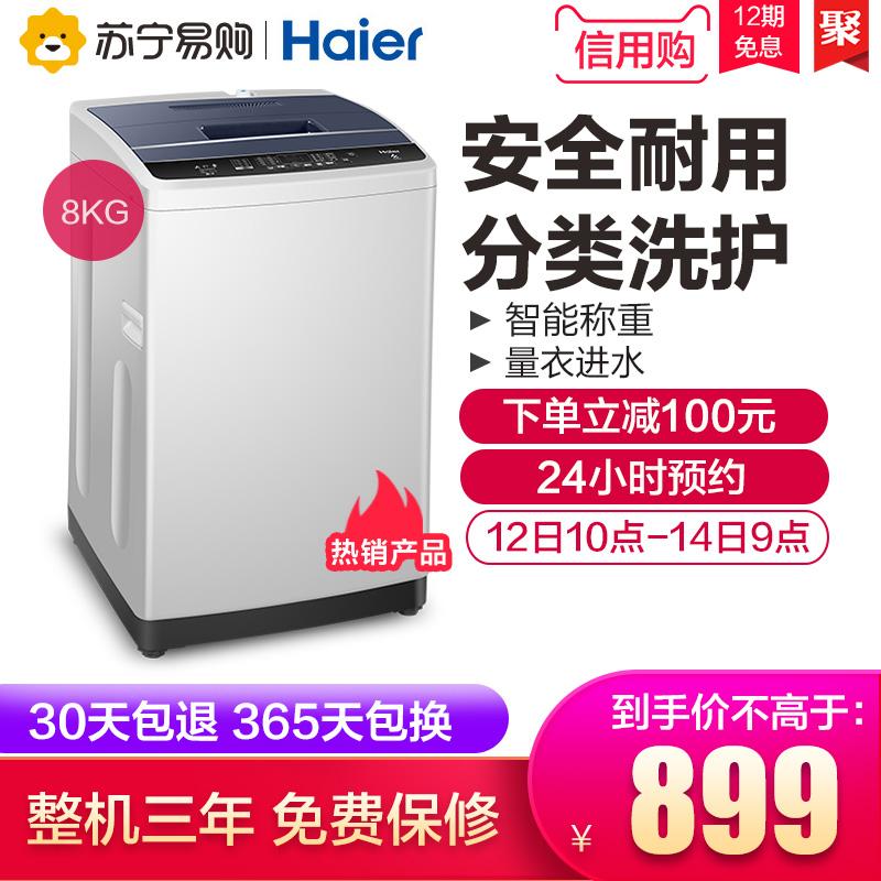 海尔EB80M009大容量全自动8公斤kg洗脱一体家用大神童波轮洗衣机