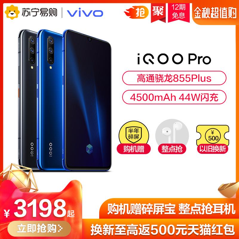 (用1元券)【12期免息 赠碎屏宝】vivo iQOO Pro高通骁龙855Plus处理器游