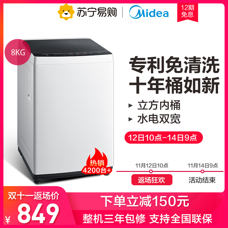 Midea/美的 MB80ECO 8公斤kg家用洗衣机 全自动家用波轮 大容量