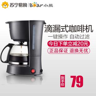 小熊咖啡机家用小型全自动迷你美式滴漏咖啡壶煮茶泡茶热水多功能品牌