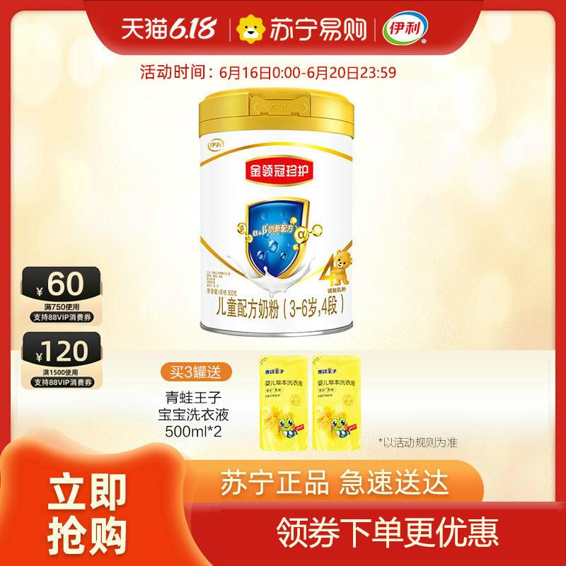 伊利(YILI)金领冠珍护儿童奶粉 4段(3-6岁适用) 900g罐装