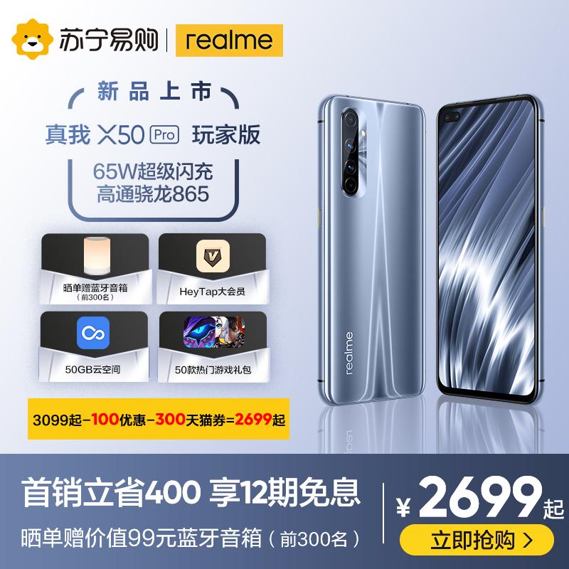 【新品领券直降400 12期免息】realme真我X50Pro玩家版骁龙865 65W闪充四摄5g智能手机realmex50pro