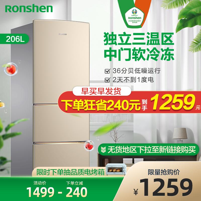 容声 BCD-206D11N 三开门三门式电冰箱家用小型冷冻冷藏节能租房