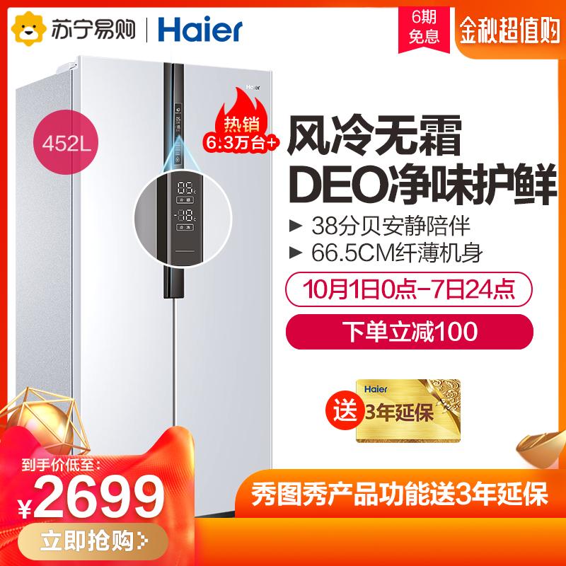 Haier/海尔 BCD-452WDPF 风冷无霜双门对开门冰箱家用电冰箱2799.00元包邮