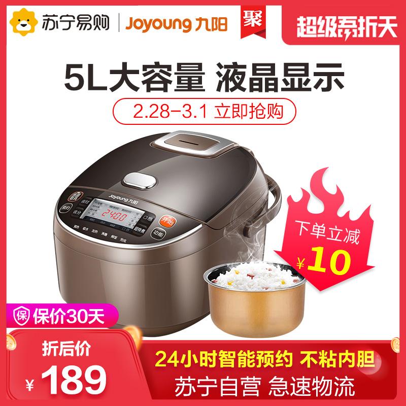 九阳电饭煲锅5L升家用大容量2智能3多功能全自动4个人5-6-8人正品
