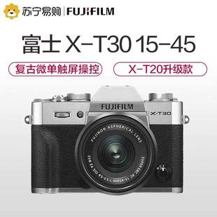 富士XT30套机 15-45mm单电微单相机 文艺复古富士T30价格