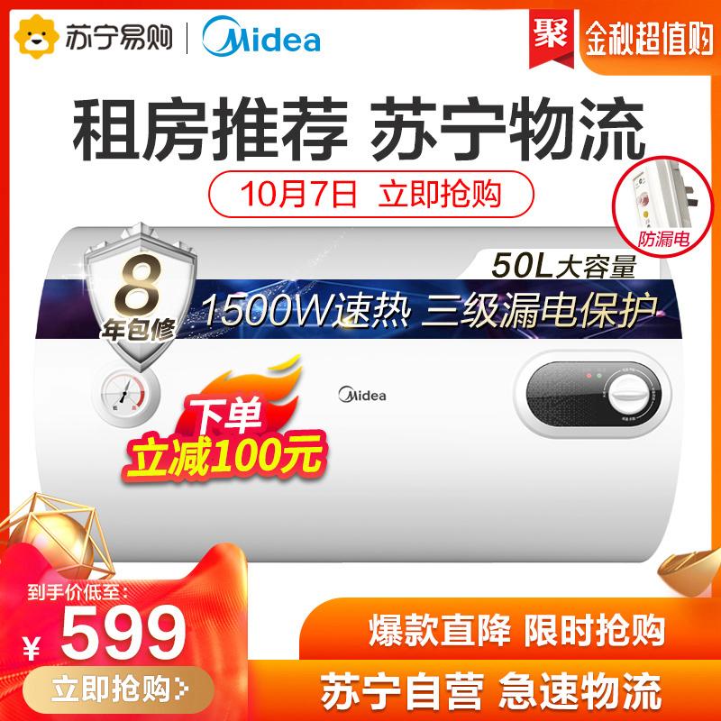 midea /美的50升家用(h)电热水器699.00元包邮