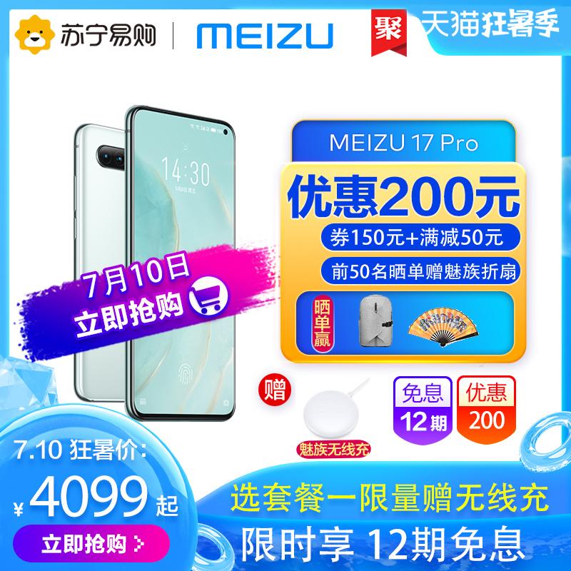 【12期免息+优惠200元+赠无线充】meizu魅族17Pro旗舰5G新品骁龙865UFS3.1闪存4500大电池官方正品手机