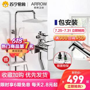 箭牌40卫浴淋浴花洒套装 ARROW 家用龙头浴室沐浴淋雨喷头套装 花洒