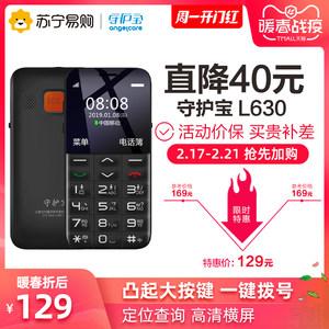 守护宝上海中兴l630直板老年手机