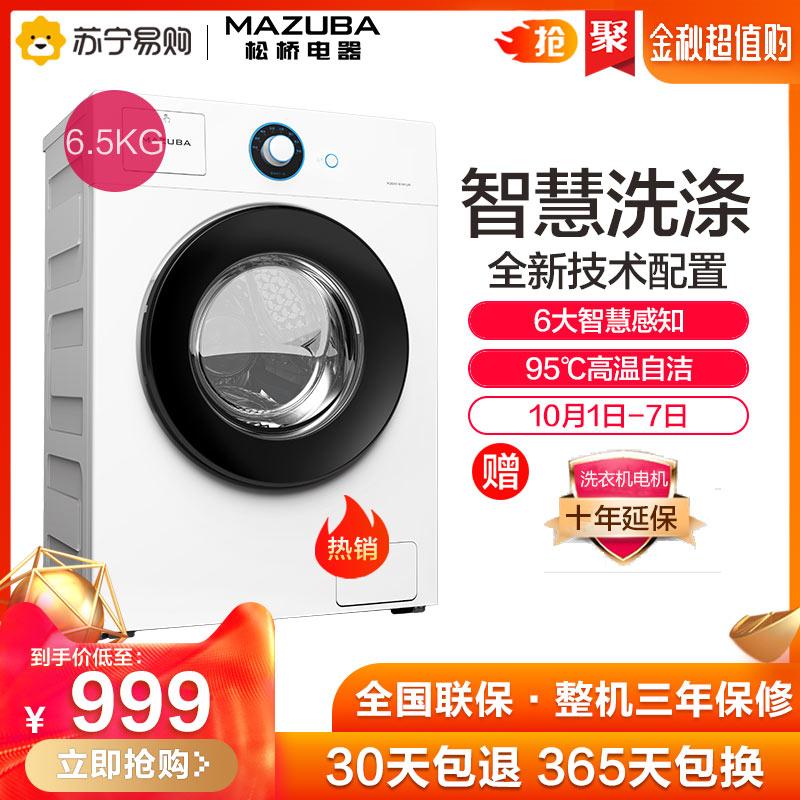 12-07新券松桥xqg65-m101lw 6.5公斤洗衣机