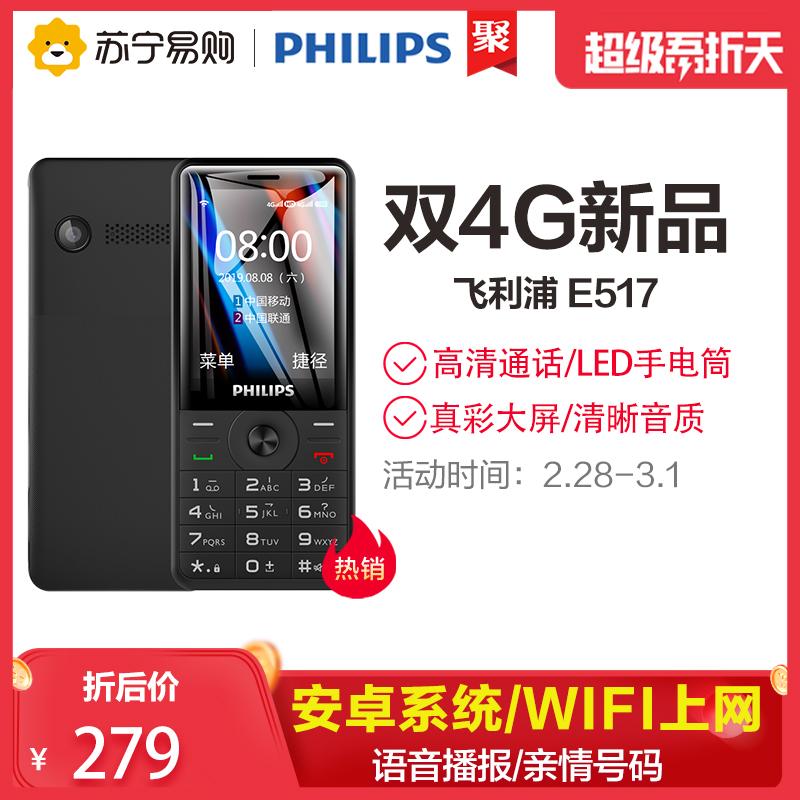 【新品】飞利浦/PHILIPS E517 宝石蓝 智能老人手机移动联通双4G 超长待机直板按键老人机学生备用老年手机