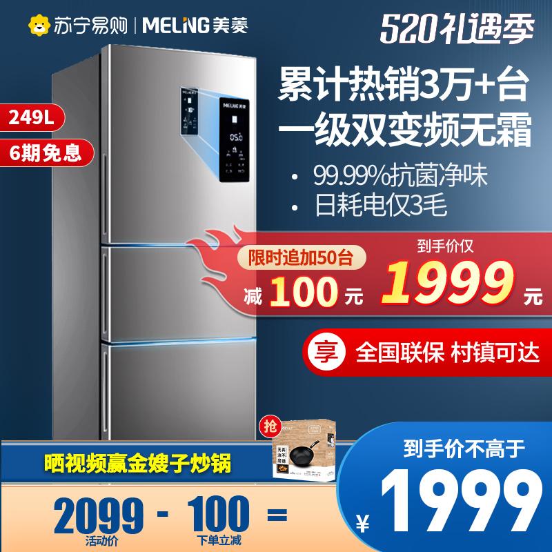 美菱BCD-249WP3CX三门三开门风冷一级能效家用冰箱苏宁易购官方