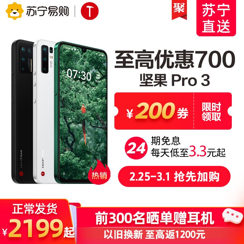 【享24期免息】SMARTISAN/锤子坚果Pro3 855Plus大电池四摄智能手机官方旗舰坚果