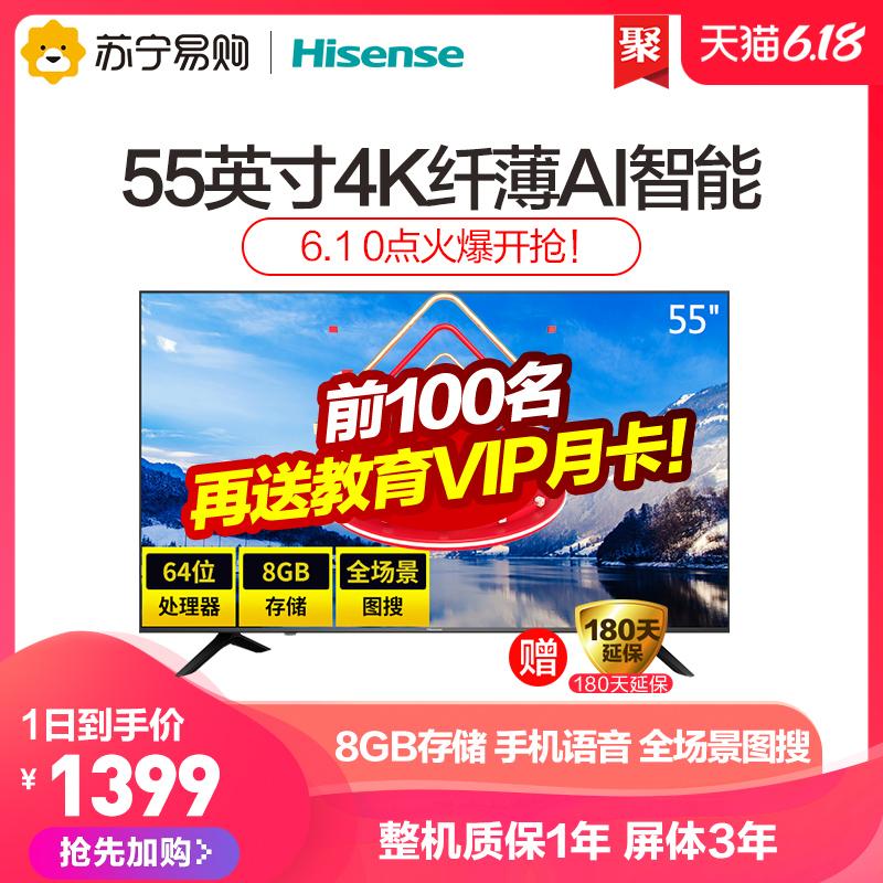 Hisense/海信 H55E3A 55英寸4K超清智能语音网络液晶平板电视机50